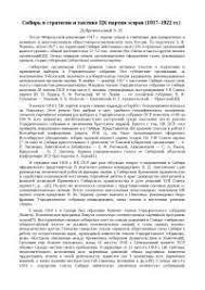 Третьеиюньская система и политические партии России гг  Сибирь в стратегии и тактике ЦК партии эсеров 1917 1922 гг реферат