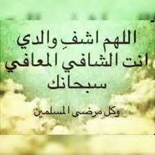 اارجو الدعاء لابونا ابوو جوهرة نادرة بالشفاء images?q=tbn:ANd9GcR