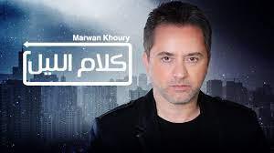 Marwan Khoury - Kalam El Layl | (مروان خوري - كلام الليل(من مسلسل مدرسة  الحب - YouTube