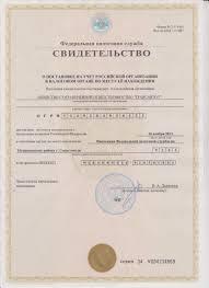 Наши документы Автотранспортное предприятие ТрансАвто  Честное такси