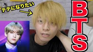 俺も防弾少年団のテテの髪型になりたいんだよ Youtube