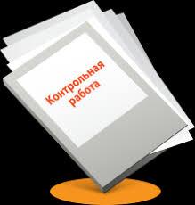 Контрольная работа на заказ купить контрольную Минск Контрольная работа на заказ