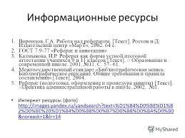 Презентация на тему Рекомендации по написанию реферата по физике  11 Информационные ресурсы