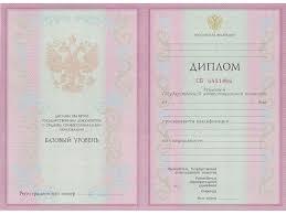 Национальный информационный центр Документы об образовании и  РФ Диплом о среднем профессиональном образовании выдававшийся до 2007 года базовый уровень среднего профессионального образования