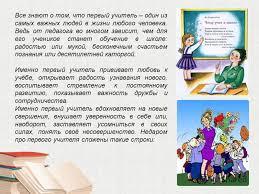 Презентация на тему Сочинение ученика Б класса Салтыковской  3 Все