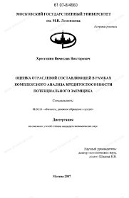 Диссертация на тему Оценка отраслевой составляющей в рамках  Диссертация и автореферат на тему Оценка отраслевой составляющей в рамках комплексного анализа кредитоспособности потенциального заемщика