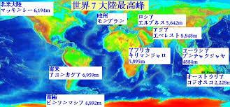 「世界六大陸の最高峰」の画像検索結果