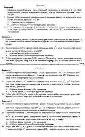 контрольная МНОГОГРАННИКИ Математика класс  контрольная МНОГОГРАННИКИ