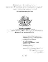 Дипломна робота Наталії Шумакової by ukma journalist issuu page 1