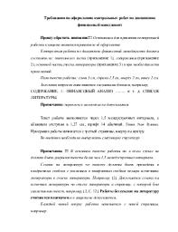 Требования по оформлению контрольных работ по дисциплине  Страницы работы