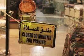 """الشورى"""": فتح المحلات أوقات الصلاة خاضع للدراسة"""