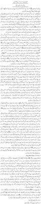 eid ul adha qurbani article in urdu meri urdu importance of eid ul adha in urdu