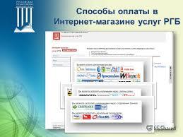 Презентация на тему Антиплагиат РГБ Начальник УФКС Авдеева Н  23 Способы оплаты в Интернет магазине услуг РГБ