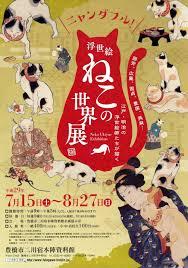 ねこ 和風 浮世絵 イラスト Jp 日本広告ad ポスターデザイン