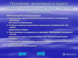 Презентация на тему Тема магистерской диссертации Проблема  15 Положения выносимые на защиту пример внешнеэкономической
