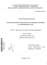 Диссертация на тему Начальное профессиональное образование в  Диссертация и автореферат на тему Начальное профессиональное образование в Германии на современном этапе