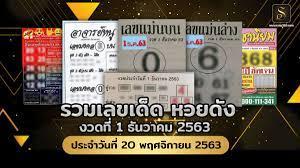 เลขเด็ดหวยดัง หวยเด็ดงวดนี้1/12/63 ประจำวันที่ 20 พฤศจิกายน 2563