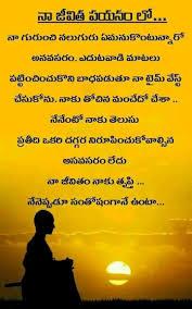 Pin By Bhavana Kaparthy On Telugu Quotes Gita Quotes Telugu