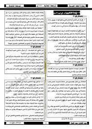 مراجعة ليلة امتحان اللغة العربية والاسئلة المتوقعة بالاجابات الصف الثالث  الثانوي 2020 – ملفاتي مصرية