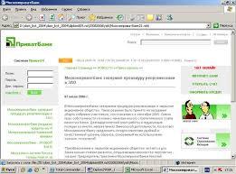 Дипломная работа Управление кредитными рисками в банковской  Официальный сайт Москомприватбанка 65