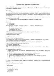Контрольная работа по теме Причастие и деепричастие  Конспект урока по русскому языку в 8 классе