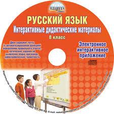 Русский язык класс Интерактивные дидактические материалы  8 класс Интерактивные дидактические материалы Задания для самостоятельных и контрольных работ