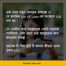 very funny bengali joke