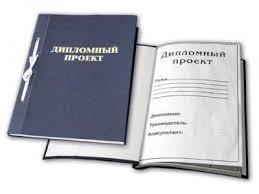Купить проект дипломный с простотой и легкостью в Санкт Петербурге Дипломный проект заключительный этап исследования в университете Заключительная работа может измениться по требованиям и сложности которая подвергает