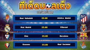 ทีเด็ด บอล เต็ง จัดชุดได้ 4 คู่ วันนี้ 22-05-2021 | เว็บไซต์นำเสนอ  ข่าวสารเกี่ยวกับกีฬา - POPASIA - เนื้อเพลง, คอร์ดเพลงใหม่ๆ | #1 ประเทศไทย