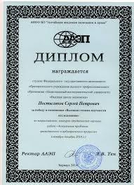 Сотрудники Постыляков Сергей Петрович Национальный  Диплом победителя jpg