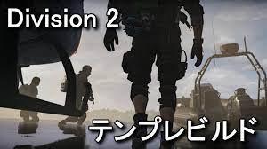 ディビジョン 2 レイド ビルド