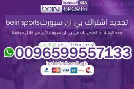 تجديد اشتراك بي ان سبورت bein sport السعودية - بي ان سبورت السعودية