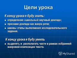 Презентация на тему Жанры речи класс Соотнесите название  5 Цели