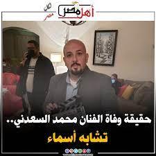 جريدة أهل مصر | حالة من اللبس بين المتابعين؛ عقب إعلان الفنانة #وفاء_عامر  وفاة #محمد_السعدنى. التفاصيل