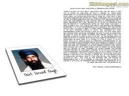 sikh sangeet hisory of sant