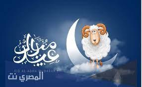 عبارات تهنئه العيد الاضحى المبارك مزخرفه 2021 - المصري نت