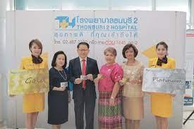 รพ.ธนบุรี 2 เปิดตัวบัตรสมาชิก Thonburi 2 Member card