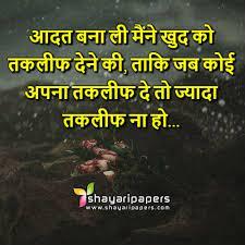 shayari sad in hindi 500x500