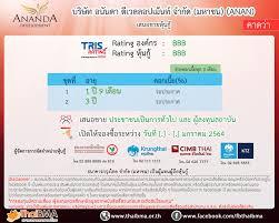 📍 หุ้นกู้เปิดจองซื้อเดือนมกราคม 2564... - Thaibma : สมาคมตลาดตราสารหนี้ไทย