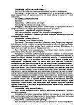 Бондаренко Людмилы doc дипломная работа Знанио дипломная работа
