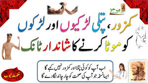 Health Care For Weight Gain How To Gain Weight In Urdu Hindi Wazan Badhany Ka Tarika