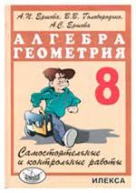 ➄ ГДЗ класс самостоятельные и контрольные работы Ершова  Ершова Голобородько 8 класс самостоятельные и контрольные работы ГДЗ
