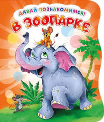 "<b>Книга</b> ""Развивающая <b>книга ND Play</b>. В зоопарке. EVA"""