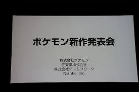 ポケモン新作発表会詳報ポケットモンスター Lets Go ピカチュウ