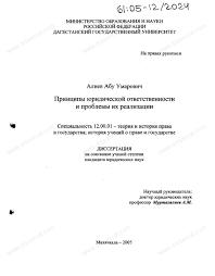 Диссертация на тему Принципы юридической ответственности и  Диссертация и автореферат на тему Принципы юридической ответственности и проблемы их реализации dissercat