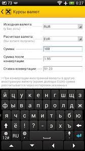 r mobile банк который всегда под рукой Обзоры android   идёт не о стандартном вычислительном инструменте который остаётся мечтой на контрольных для многих нерадивых учеников Калькулятор от Райффайзен Банк