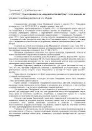 Реферат на тему Судебная практика docsity Банк Рефератов Реферат на тему Судебная практика Рефераты из Уголовное право