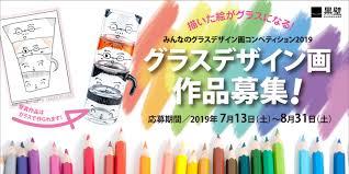 みんなのグラスデザイン画コンペティション2019 グラスデザイン画作品