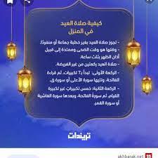 ❤موعد صلاة عيد الأضحي... - جمعية مجد الاسلام بقريه العفادرة