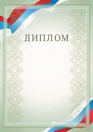 Купить бланки дипломов в Москве печать и изготовление Диплом с флагом арт 516